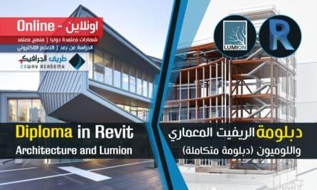 Revi Architecture and Lumion Professional Diploma online - دبلومة تعليم الريفيت المعماري واللومين